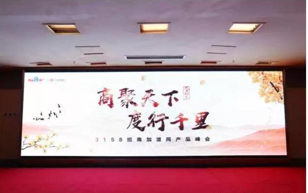 """3158在京举行""""商聚天下,度行千里""""峰会"""