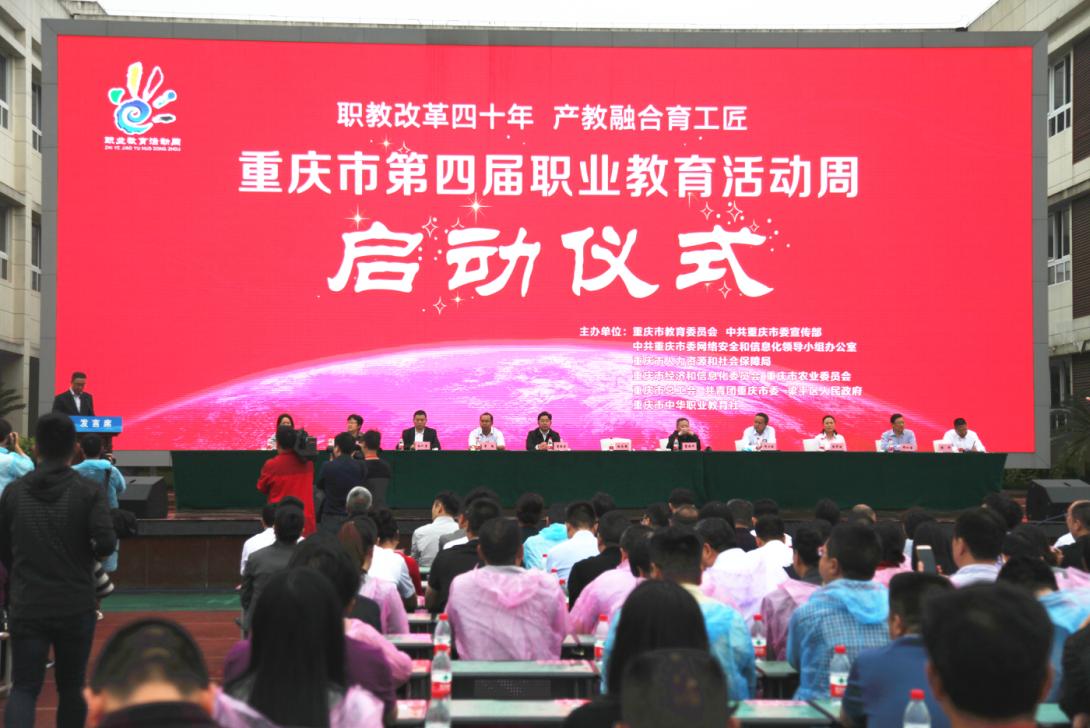 深化产教融合 3158出席重庆市第四届职教活动周启动仪式